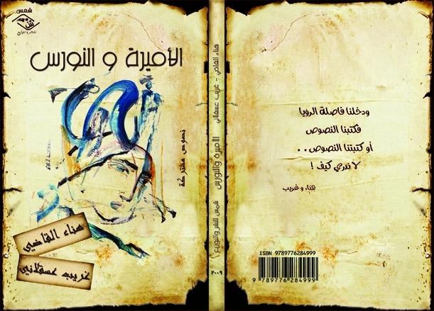 الأميرة و النورس - نصوص مشتركة عن دار شمس للطباعة والنشر Hanaa-ghareeb01